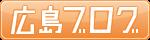 0.広島ブログ